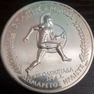Ολυμπιακα Αγωνησματα ΟΠΛΙΤΗΣ ΔΡΟΜΟΣ 30g Aσημενιο .999