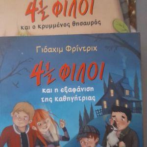 3 Παιδικά  βιβλία