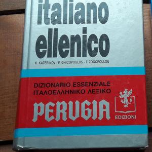 ιταλοελληνικο λεξικο 780 σελιδων αριστο