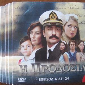 Η ΠΡΟΔΟΣΙΑ -54 DVD- TV Series