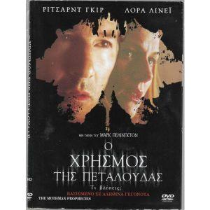 DVD / Ο ΧΡΗΣΜΟΣ ΤΗΣ ΠΕΤΑΛΟΥΔΑΣ /  ORIGINAL DVD