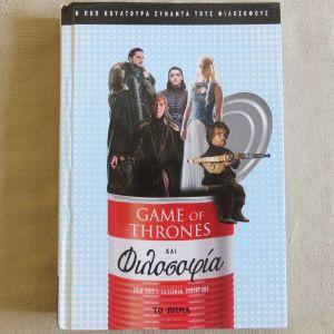 Game of Thrones και φιλοσοφια