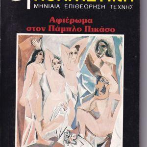 ΠΟΛΙΤΙΣΤΙΚΗ Επιθεώρηση Τέχνης, τεύχη του 1985 & 1986