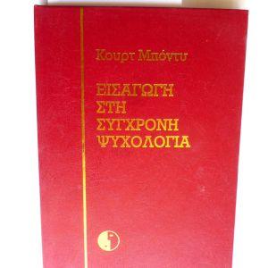 Εισαγωγή  στη Σύγχρονοι Ψυχολογία. 1979 Κούρτ Μπόντυ.
