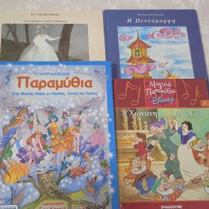 4 βιβλία με κλασσικά παραμύθια