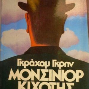 Μονσινιόρ Κιχότης - Γκράχαμ Γκρην