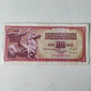 ΓΙΟΥΓΚΟΣΛΑΒΙΑ 100 DINARA 1986