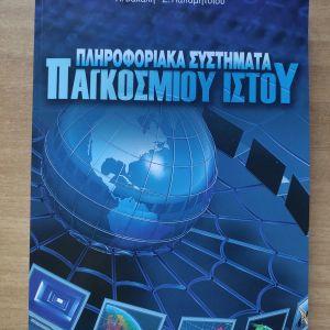 Πληροφοριακά Συστήματα Παγκοσμίου Ιστού Εκδόσεις Νέων Τεχνολογιών