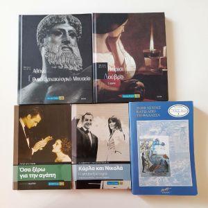 Πέντε ενδιαφέροντα βιβλία.