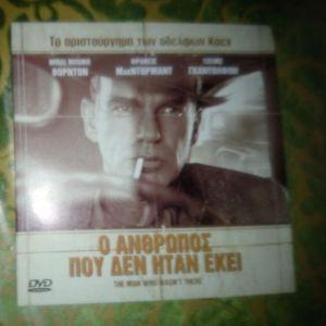 DVD Ο ΑΝΘΡΩΠΟΣ ΠΟΥ ΔΕΝ ΗΤΑΝ ΕΚΕΙ