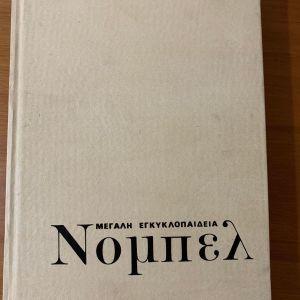 Εγκυκλοπαίδεια Νόμπελ τόμος 10