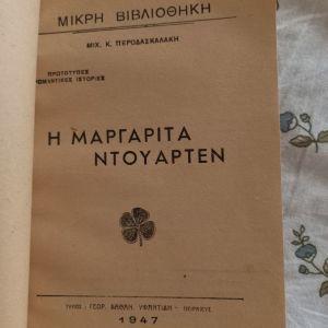 Βιβλίο Η Μαργαρίτα Ντουαρτέν, 1947, ρομαντική ιστορία.