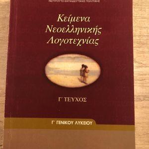 Κείμενα νεοελληνικής λογοτεχνίας Γ λυκείου