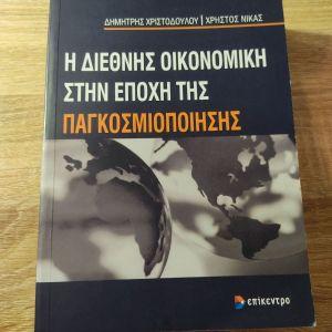 Πωλείται το βιβλίο ''Η διεθνής οικονομική στην εποχή της παγκοσμιοποίησης''