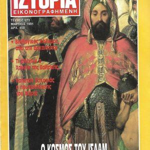 1991 - Ιστορία εικονογραφημένη ΠΑΠΥΡΟΣ ΠΡΕΣΣ | 12 τεύχη