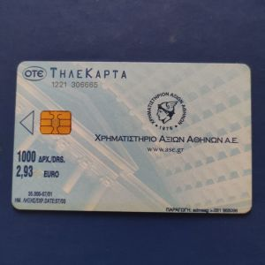 XRIMATISTIRIO ATHINON 07/2001, ANDITIPA 35 000