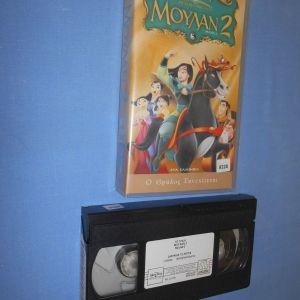 ΜΟΥΛΑΝ 2 VHS