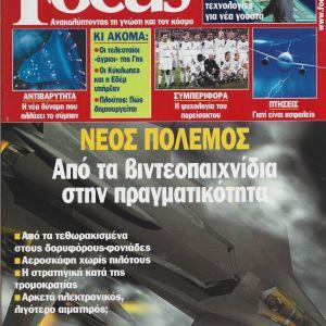 Περιοδικο Focus τευχος 22 Δεκεμβριος 2001