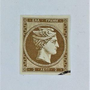 Γραμματόσημα.  Η Μεγάλη κεφαλή του Ερμή 2 Λεπτά