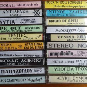 Κασετες ελληνικου ροκ