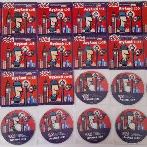 24 CD-ROM εκμάθησης αγγλικών.