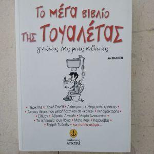 Το μέγα βιβλίο της τουαλέτας (2009)