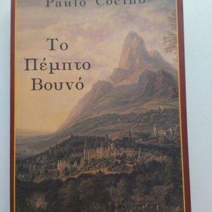 Paulo Coelho, Το πέμπτο βουνό