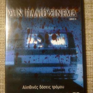 DVD Ταινία *ΣΑΝ ΠΑΛΙΟ ΣΙΝΕΜΑ* Αληθινές δόσεις τρομου.