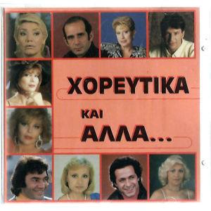 CD - ΧΟΡΕΥΤΙΚΑ ΚΑΙ ΑΛΛΑ