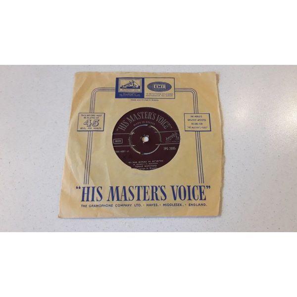 Vinyl record 45 - tonis maroudas - ti na ine i agapi, meno se kapia gitonia