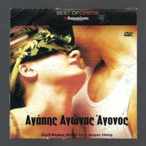 DVD - Αγάπης Αγώνας Άγονος - ΚΕΝΕΘ ΜΠΡΑΝΑ