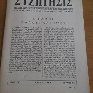 ΠΕΡΙΟΔΙΚΟ ΣΥΖΗΤΗΣΙΣ, τχ.63, 1965