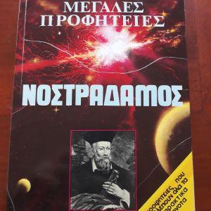 Μεγάλες Προφητείες, Νοστράδαμος. Εκδόσεις Μπαρμπουνάκης