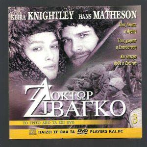 DVD - - ΔΟΚΤΩΡ ΖΙΒΑΓΚΟ - KEIRA KNIGHTLEY - HANS MATHESON - TO TΡITO ΑΠΟ ΤΑ ΕΞΙ VD