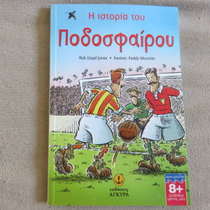 Η ιστορια του ποδοσφαιρου για παιδια