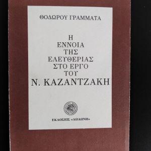 ΘΟΔΩΡΟΥ ΓΡΑΜΜΑΤΑ Η Έννοια της Ελευθερίας στο Έργο του Ν. Καζαντζάκη