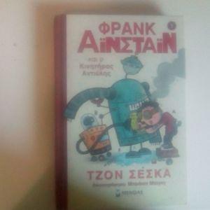 Παιδικό βιβλίο ''ΦΡΑΝΚ ΑΙΝΣΤΑΙΝ και ο Κινητήρας Αντιύλης''