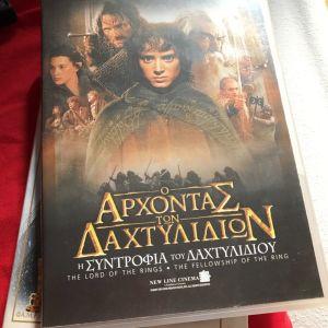 DVD 3 διπλα σε θήκη «Ο Άρχοντας των Δακτυλιδιων»