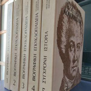 Βιογραφική εγκυκλοπαίδεια Ελλήνων λογοτεχνών (5 Τόμοι)