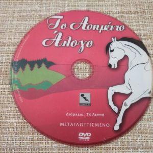 DVD ΠαιδικηΤαινια *Το Ασημενιο Αλογο*.