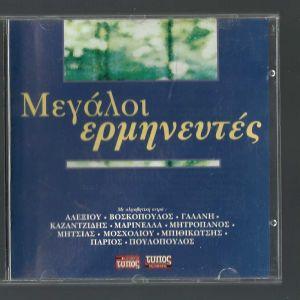 CD - ΜΕΓΑΛΟΙ ΕΡΜΗΝΕΥΤΕΣ - (ΛΑΪΚΑ)