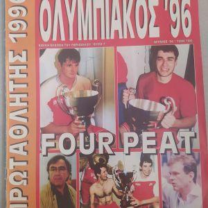 Ολυμπιακός Πρωταθλητής Μπάσκετ 1996