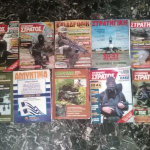 Περιοδικά Στρατηγική κλπ