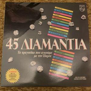 45 διαμάντια συλλογή διπλό βινύλιο