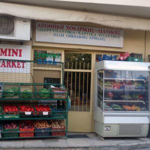 Mini-Market ΠΡΟΣ ΠΩΛΗΣΗ   - Mυτιλήνη , Λέσβος. €50k-€35k διαπραγματεύσιμο.