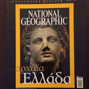 ΒΙΒΛΙΑ ΠΕΡΙΟΔΙΚΑ NATIONAL GEOGRAPHIC ΤΕΥΧΗ 8