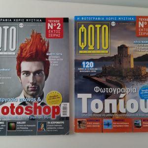 No1 Φωτογραφία Τοπίου και No2 Photoshop, τεύχη εκτός σειράς του Φωτογράφου