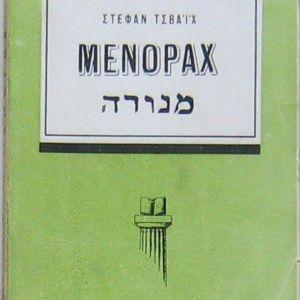Στέφαν Τσβάιχ (7 βιβλία)