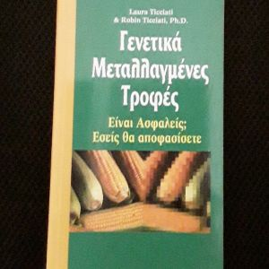 Γενετικά Μεταλλαγμένες Τροφές, εκδόσεις Βασδέκης