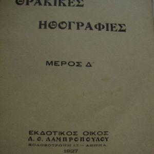 Πολυδ. Παπαχριστοδούλου: Θρακικές Ηθογραφίες